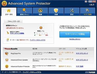 パソコントラブル ウイルス駆除 スパイウェア駆除 マルウェア駆除 架空請求画面 ウイルス対策