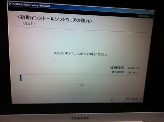 パソコントラブル OSリカバリ 起動復旧 再セットアップ