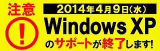 WindowsXPサポート終了 2014年4月9日 注意 警告