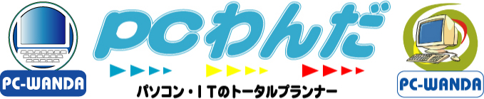 「未分類」の記事一覧 | 栃木県宇都宮市のパソコンサポートPCわんだパソコン修理日記