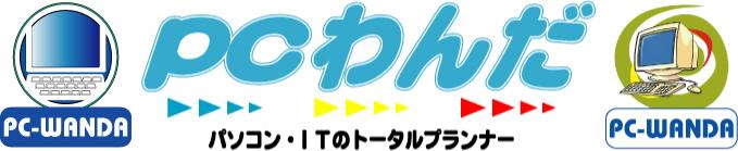 「Web関係」の記事一覧 | 栃木県宇都宮市のパソコンサポートPCわんだパソコン修理日記