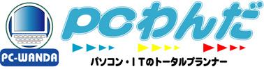 栃木県宇都宮市|パソコン修理 パソコントラブル 出張料無料|PCわんだ